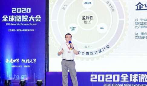 2020全球微挖大会在苏州盛大开启