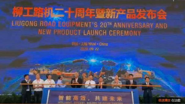柳工路机20周年庆典暨新品发布仪式