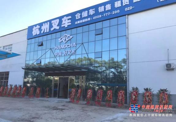 杭叉天津分公司开业,将为杭叉做大做强注入新活力!
