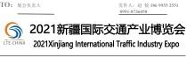 2021新疆国际交通产业博览会邀请函