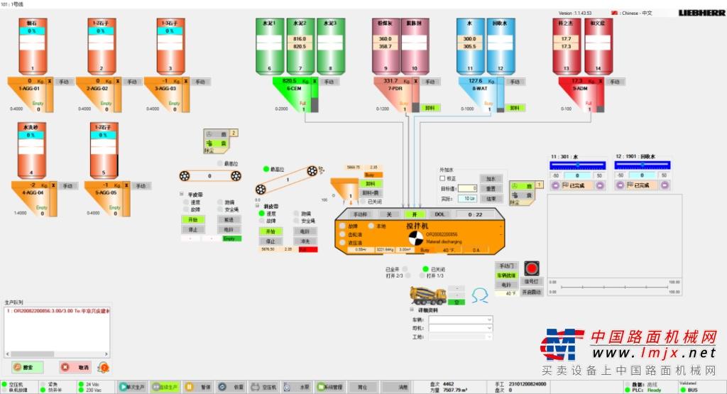 徐州利勃海尔推出新一代搅拌站控制系统LCS