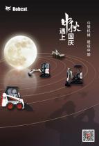 山猫机械,建设中国