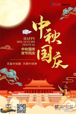 中秋国庆双至,天顺长城祝大家佳节快乐!