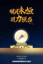 """明月""""永恒"""",国""""力""""强盛!"""