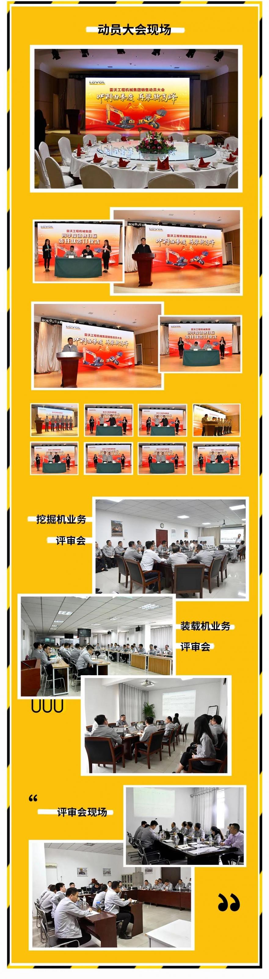 """雷沃工程机械营销业务团队吹响""""决战四季度""""集结号!"""