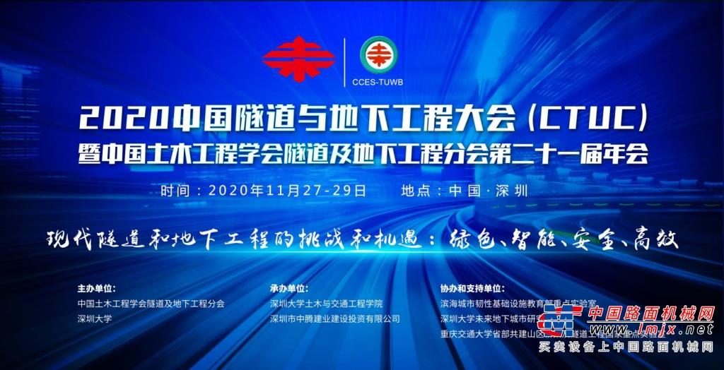 """关于召开""""2020中国隧道与地下工程大会(CTUC)暨中国土木工程学会隧道及地下工程分会第二十一届年会""""的通知"""