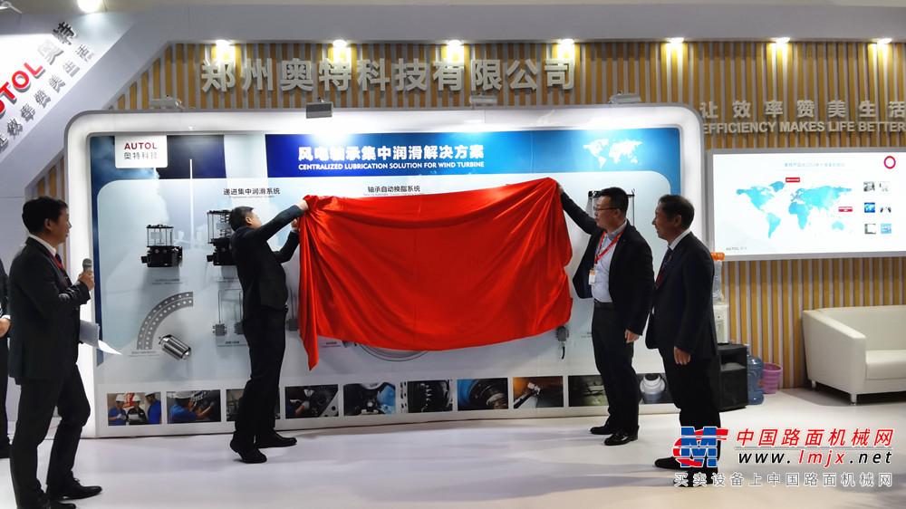 引领集中润滑技术创新 奥特科技在2020北京国际风能大会重磅发布新品