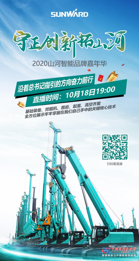 2020山河智能品牌嘉年华——守正创新拓山河