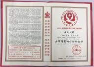 """玉柴重工荣获2020年""""全国质量诚信标杆企业""""荣誉称号"""