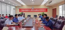 山推股份与江铜股份城铜签署战略合作协议