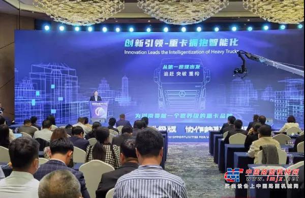 创新引领-重卡拥抱智能化,三一重卡董事长梁林河在中德汽车大会发表主旨演讲