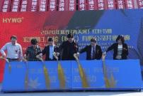 做中国好车轮 助客户更成功——宏源精工车轮(焦作)有限公司开业庆典