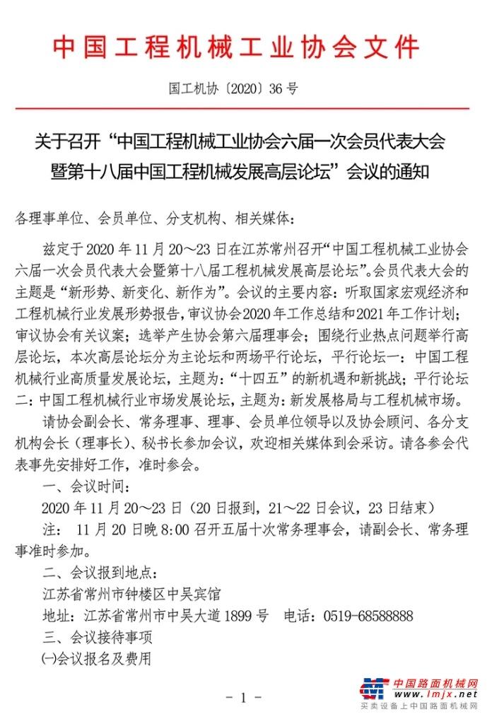 """关于召开""""中国工程机械工业协会六届一次会员代表大会暨第十八届中国工程机械发展高层论坛""""会议的通知"""