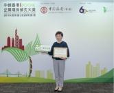 德基科技连续五年荣获「环保优秀企业」奖
