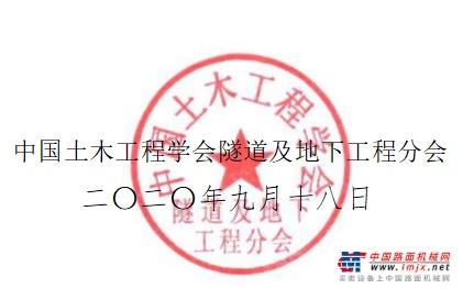 关于2020中国隧道与地下工程大会(CTUC)暨 中国土木工程学会隧道及地下工程分会 第二十一届年会的通知
