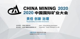 """【奋战十月】""""责任 创新 治理""""同力重工邀您参加2020中国国际矿业大会"""