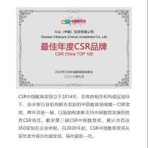喜报!斗山再度荣获两项CSR教育奖