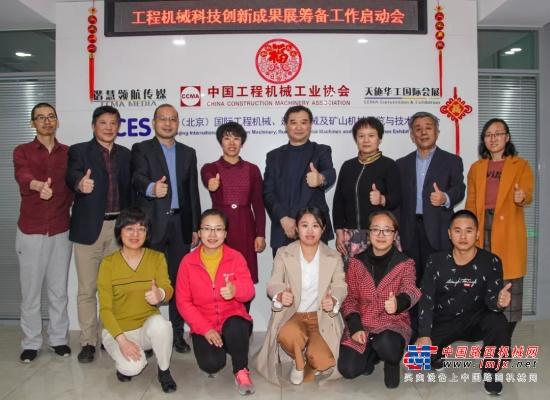 BICES 2021同期工程亚搏直播视频app科技创新成果展区筹备工作启动会在京召开