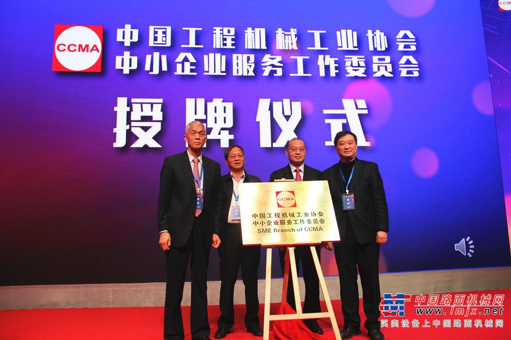 协会中小企业服务工作委员会宣布成立 孔庆华当选会长,李劲当选秘书长