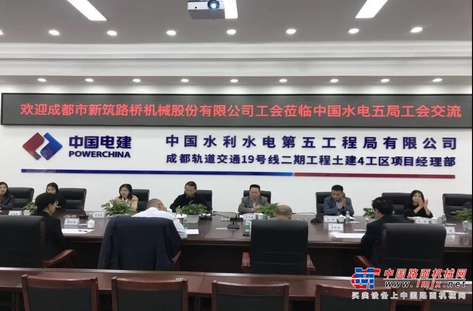服务中心 促进发展 ——新筑股份公司工会委员会赴中国水电五局考察学习