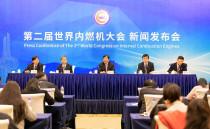 第二届世界内燃机大会将于2021年4月在济南举行 诚邀行业精英出席