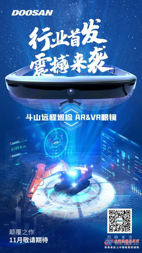 业内首款!斗山远程巡检AR&VR眼镜即将发布