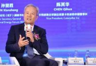 卡特彼勒全球副总裁陈其华出席中国石油国际合作论坛并发表主题演讲