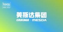 美斯达丨bauma CHINA 2020来啦!美斯达集团赴展上海抢前看(文末有福利)
