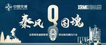 """搅拌家族再添新成员:西筑""""Q系列快搬式环保智能搅拌站"""""""