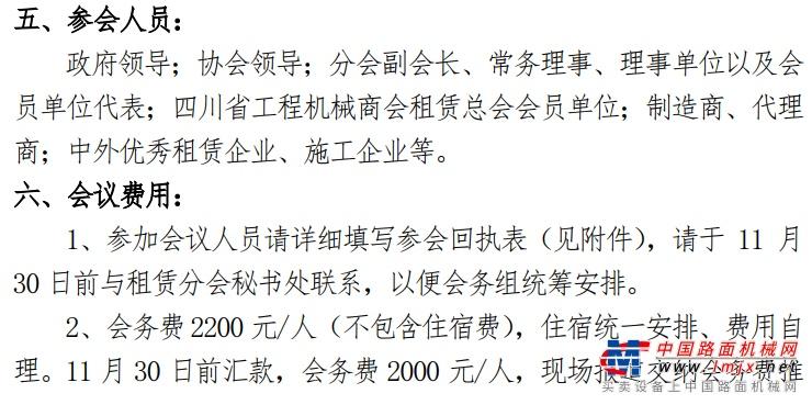 """关于召开""""2020年中国工程机械工业协会工程机械租 赁分会年会""""的通知"""