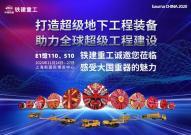 """bauma CHINA 2020,铁建重工邀您一同品鉴大国重器,一起""""茶颜悦色""""!"""