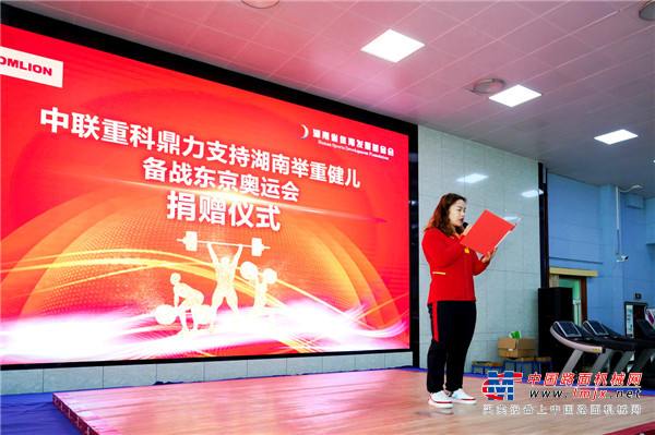 鼎力支持、责任担当 中联重科助力湖南举重队征战东京奥运
