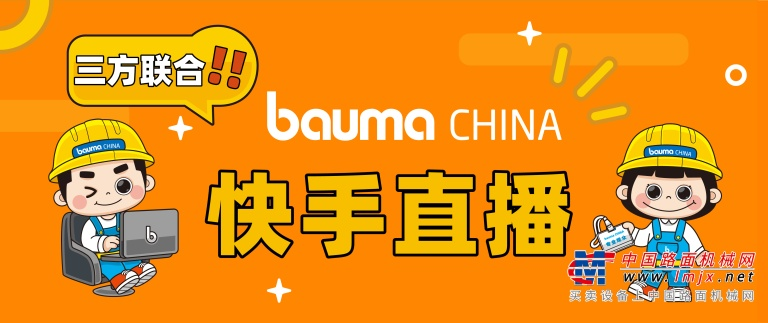 bauma CHINA 2020大幕将启,邀你一同作答2020