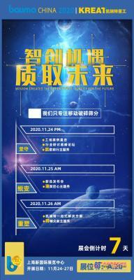 凯瑞特重工 l bauma CHINA 2020精彩活动预告