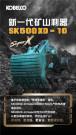 神钢建机:超省油 更耐久 SK500XD-10 SuperX伴您征战矿山
