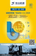 浙江筑马:约起!baumaCHINA 2020 上海