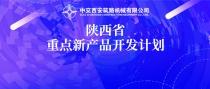 中交西筑两项新产品研发项目纳入2020年陕西省重点新产品开发计划