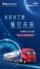 展前剧透 | 2020 bauma CHINA 一图看懂中集瑞江新一代智能粉罐车!