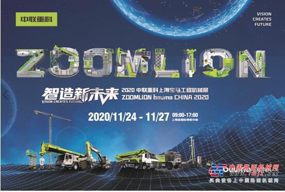 报到!中联重科矿山机械将首征上海宝马展