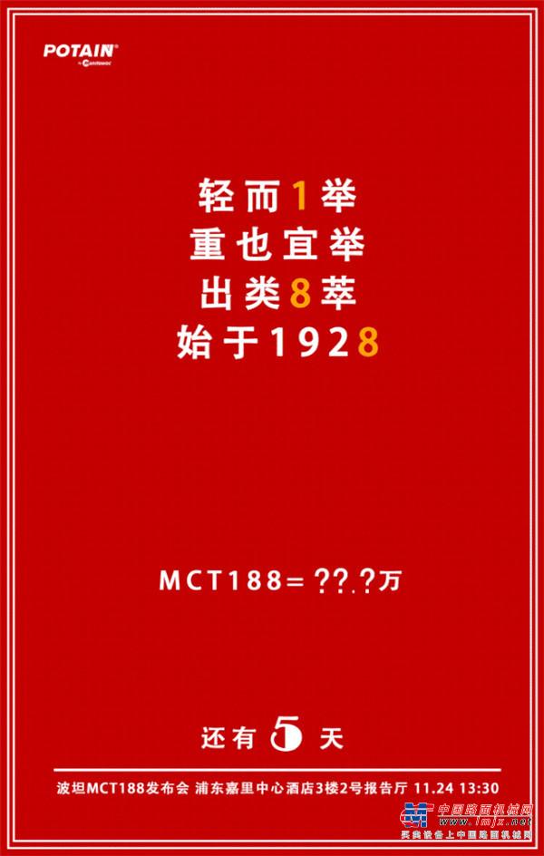 马尼托瓦克MCT188发布倒计时第5天!