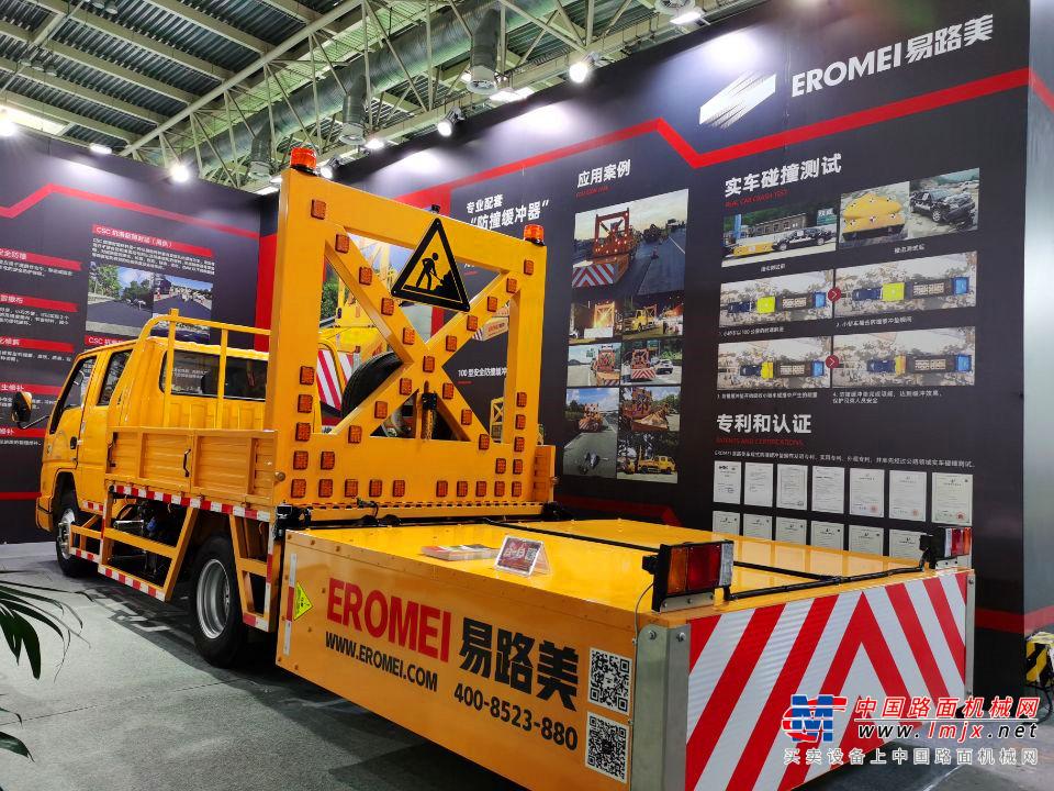 易路美防撞缓冲车等产品亮相2020中国环卫博览会