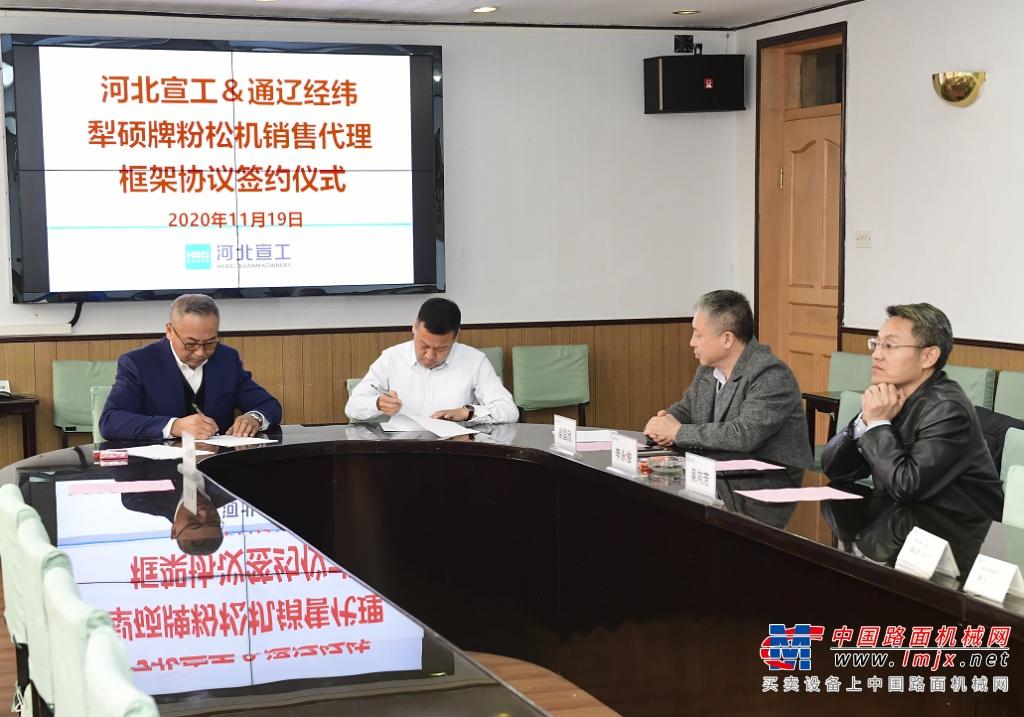 河北宣工与通辽京纬生资商贸有限公司签订粉松机代理框架协议