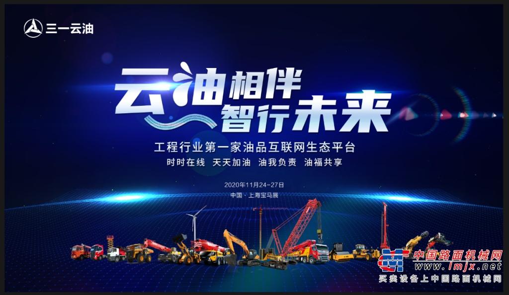 时时在线,天天加油!三一云油登陆bauma CHINA 2020