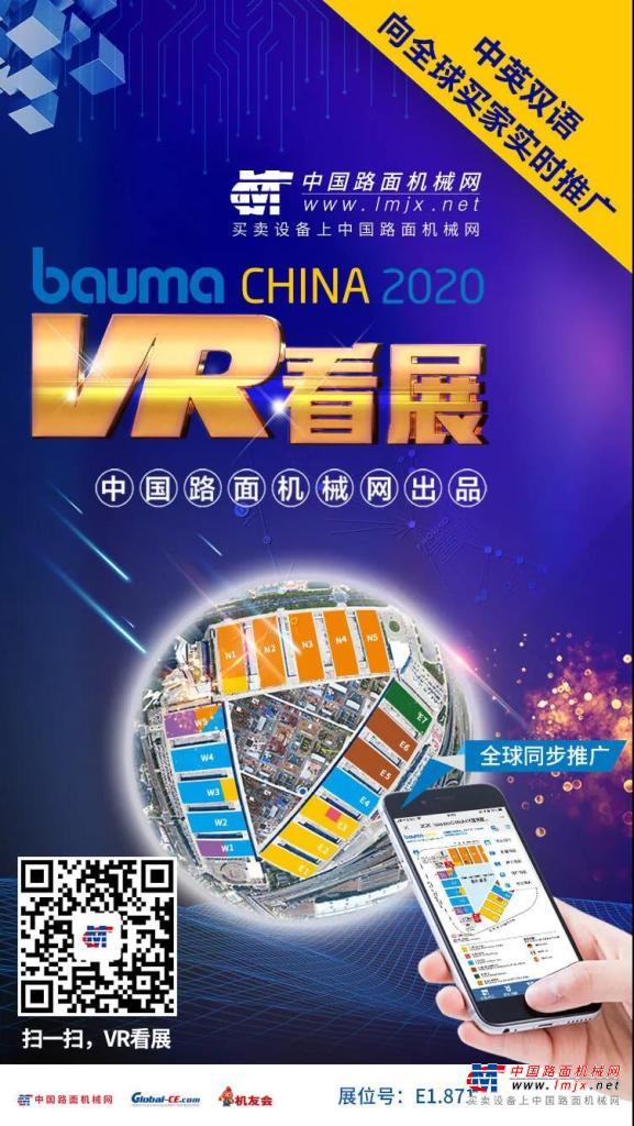 剧透 | 先睹为快,bauma CHINA 2020 VR展前预览来啦!