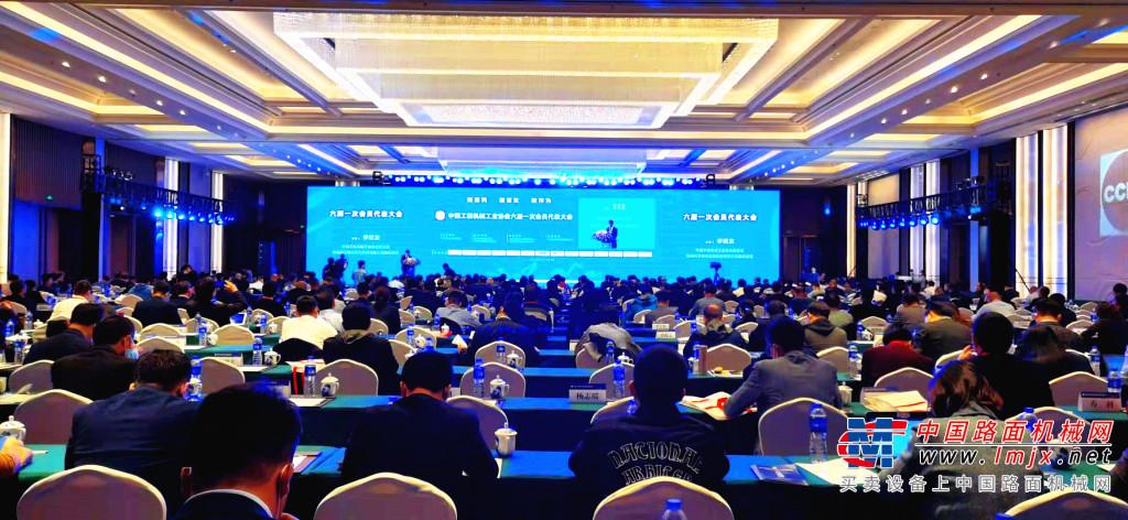 中国工程机械工业协会六届一次会员代表大会在常州盛大召开