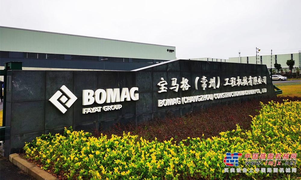 加码中国市场,宝马格常州新生产基地盛大开业