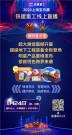 直播预告:11月24日10:08,铁建重工2020上海宝马展线上直播精彩开启!