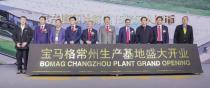 加码中国市场,宝马格开启在华新征程