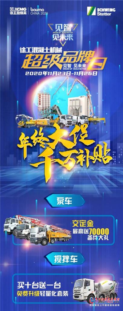 bauma CHINA 2020 徐工混凝土机械年终大促,千万补贴,V你而来!