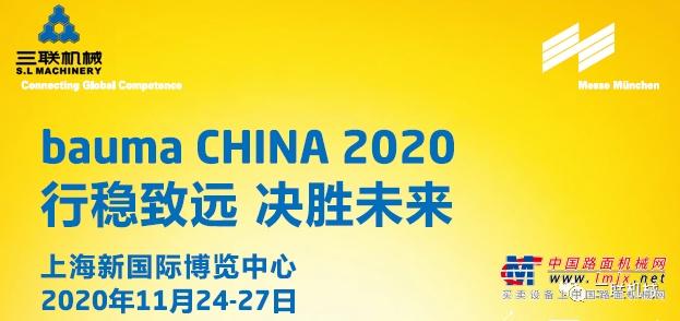 bauma CHINA 2020丨行稳致远 决胜未来 三联机械邀您相约上海宝马展